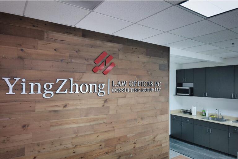 Yingzhong Law Office Logo